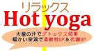 Hotyoga