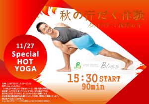 HOT yoga 2017.11.27